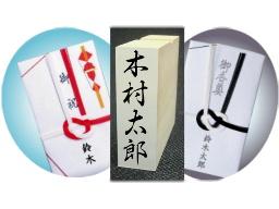 のし袋用ゴム印「のし職人」。これ1個で冠婚葬祭は安心出来る便利なゴム印です!