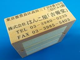 科目印・氏名印・一行ゴム印から大型ゴム印まで確かな品質で当日仕上げ可能。フリーメイト・住所印・小切手判・手形判・振込判 他。