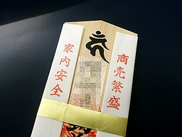 神社仏閣 お札(御神札・祈祷札・祈願札・護摩札)用ゴム印。耐油性ラバー使用で朱肉を使っても安心です。