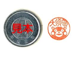 くまモンのはんこ(印鑑)は、実印や銀行印として登録可能です!