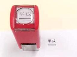 スタンプ台不要の連続捺印タイプ